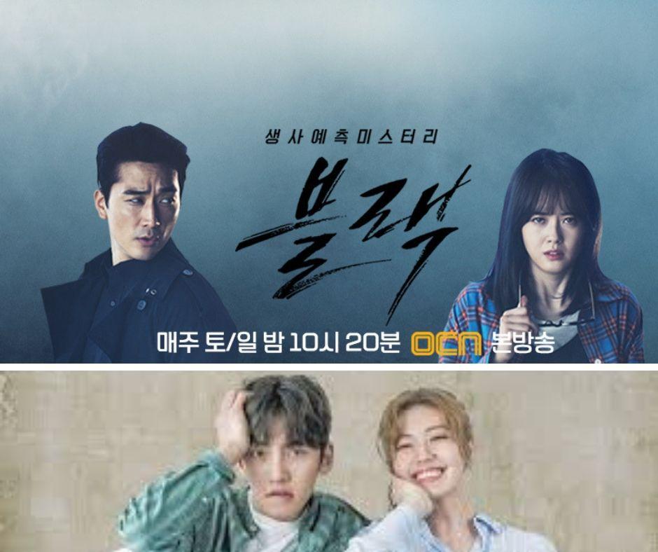 Dramas coréens 2016 2017