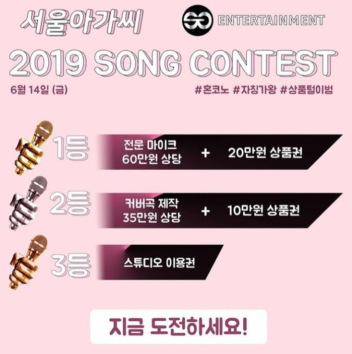 concours chant SG Entertainment