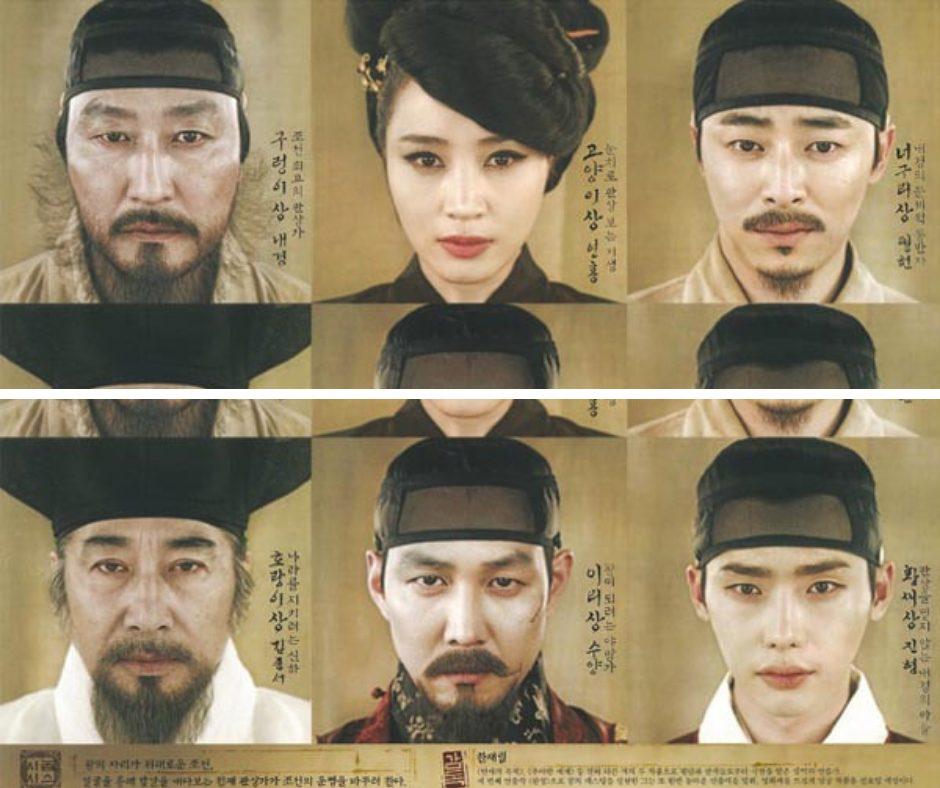 face reader Film coréen