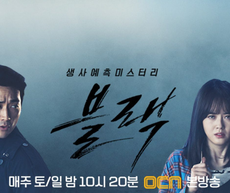 Black drama coréen